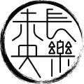 长乐未央 logo