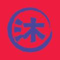 沐子日记 logo