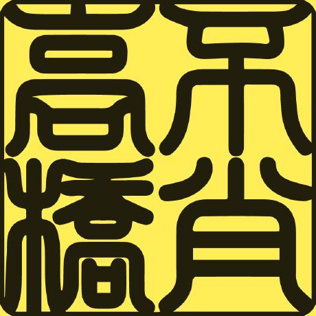 fusho-takahashi